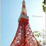 [東京] 東京鐵塔~ 東京必訪景點!!
