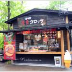 [九州由布院] 湯布院金賞コロッケ可樂餅~ 由布院必吃人氣炸物!!