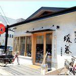 [福岡美食] 暖暮拉麵 二日市本店~ 豚骨湯頭濃郁,九州第一名拉麵