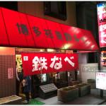 [福岡美食] 博多祇園鉄なべ鐵鍋燒餃子~ 酥脆鮮香,當地必吃小吃!!