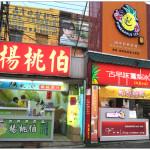 [台中沙鹿] 楊桃伯、阿義古早味鳳梨冰~ 真材實料又好喝,在地人大推!!