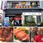 [福岡美食] 天下的燒鳥 信秀本店~ 福岡必吃的串燒老店