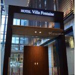 [東京住宿] HOTEL Villa Fontaine東京汐留~ 近地鐵交通便利,超人氣住宿首選