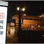 [台中北屯] 同拉麵 深夜食堂~ 日式風味拉麵,還有超夯的小鮮肉及燈泡奶茶!!