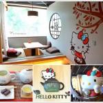 [台南中西區] Hello Kitty呷茶Chat Day ~全台首間Hello Kitty茶餐廳,旗袍Kitty等你唷!!
