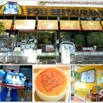 [高雄親子餐廳] 波力POLI親善餐廳~ 亞洲首家波力餐廳,孩子們的最愛