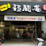 [台中北區] 麵鬪庵日式手打烏龍麵~ 來自奈良人氣名店,福袋烏龍麵可愛又特別