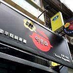 [台中北區] 奔跑吧!年糕鍋 (台灣1號店)~ 平價好吃韓式料理,倒栽蔥飲品好特別!!