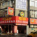 [台北大同] 昌吉街豬血湯~ 豬血嫩如豆腐,入口即化的傳統美食