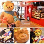 [台中西屯] 泰迪熊主題咖啡館~ 三公尺高泰迪熊可愛大破表,還有超萌熊頭燒唷!!