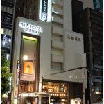 [名古屋飯店推薦] APA Hotel Nagoya Excellent (名古屋錦)~ 價錢不貴、購物方便,自由行首選