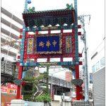 [橫濱景點] 元町橫濱中華街~日本最大的中華街,包子是必吃美食