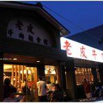[新竹湖口] 老皮牛肉麵~ 豆花、豆漿免費吃到飽,CP值破表