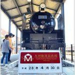 [九州門司港] 九州鐵道紀念館~ 鐵道迷必訪景點,也適合親子同遊喔!!
