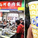 [台中中區] 山河魯肉飯、老賴紅茶~第二市場必吃必喝排隊名攤