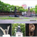 [長崎景點] 原爆資料館、平和公園 ~ 沉痛歷史留給世人的反思