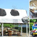 [彰化景點] 日月山景休閒農場~ 牛奶鍋香醇濃郁,還可餵牛吃草
