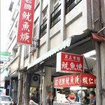 [台中第五市場美食] 正老牌魷魚羹~ 超過三十年的美味魷魚羹
