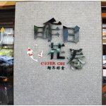 [台中西區] 昨日花卷跨界好食~ 創意與美味兼具,商業午餐好划算