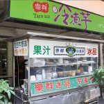[台中第五市場美食] 樂群冷凍芋~ 開業超過30年的復古人氣老攤
