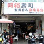 [台中北區] 阿裕壽司~ CP值超高又平價、必吃人氣排隊名店
