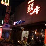 [台中北屯] 一頭牛日式燒肉清酒崇德店~ 肉品精緻,甜點美味好吃