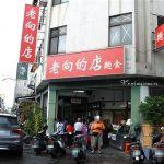 [台中北屯] 老向的店~ 每日限量人氣必吃清蒸鴨腿麵,老向蚌麵湯好喝蛤蠣多