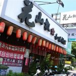 [台中西屯] 花山椒和風料理~ 傳說中CP值很高的名店,生魚海鮮丼超划算!