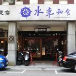 [台中中區] 水車日本料理~ 舊市區的人氣老店,份量多CP值也高