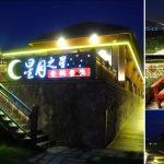 [台中后里] 星月大地~ 環境清幽的夜景景觀餐廳,適合情侶約會親子同遊!