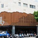 [台中南屯] 屋馬燒肉文心店~ 好吃超夯,CP值高的燒肉店!!