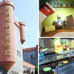 [彰化線西] 台灣優格餅乾學院~ 充滿哈利波特魔法風格,還有咖啡免費暢飲