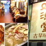 [台中北區] 雙漁堂古早味餐廳~ 餐點好吃份量多,CP值高的傳統老店