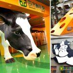 [苗栗竹南] 四方鮮乳酪故事館~ 乳酪觀光工廠,超大乳牛好吸睛