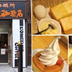 [名古屋美食] コメダ珈琲店~ 必吃!最在地的名古屋早餐吃法