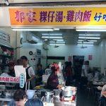 [嘉義美食] 郭家雞肉飯~ 粿仔湯及糯米大腸,好吃必點