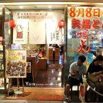 [名古屋美食] 矢場味噌豬排(榮LACHIC店)~ 在地必吃知名美食!