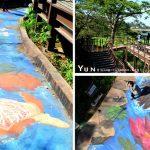 [新竹景點] 峨眉湖步道~ 最新隱藏版3D彩繪步道,吸睛好拍