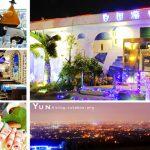 [桃園龍潭] 白圍牆景觀咖啡餐廳~視野遼闊可遠眺101景緻,人氣賞夜景好去處