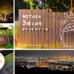 [台中沙鹿] MITAKA 3e Cafe~ 龍貓夜景餐廳,賞景約會好浪漫