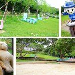 [新竹景點] 綠芳園咖啡庭園餐廳~ 綠草地及大沙坑,孩子奔跑放電好去處