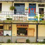 [台中景點] 審計新村~ 復古老房改造成文創聚落,文青必訪
