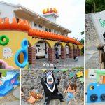 [嘉義景點] 中埔遊客中心~ 藏身山林中的童話城堡,可愛有童趣