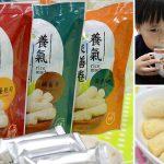 [嘉義美食] 菁埔貓米膳精、米膳捲~ 營養高少負擔,伴手禮最佳選擇