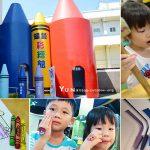 [宜蘭蘇澳] 蜡藝彩繪館~ DIY彩色筆及蠟筆好有趣,親子同遊好好玩