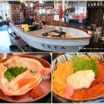 [鳥取美食] 市場料理 賀露幸~ 海鮮市場名店,必吃超值美味的特選海鮮丼!
