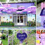 [苗栗景點] 噢哈娜咖啡屋~ 紫色夢幻氣息好浪漫,約會拍照好甜蜜