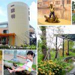 [宜蘭蘇澳] 一米特創藝美食館~ 擁有冷泉的米食觀光工廠,免費暢遊