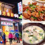 [萬里美食] 龜吼小漁村活海鮮~ 平價美味,必吃超人氣海產餐廳!!