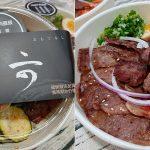 [台中美食] 茶六防疫便當~ 燒肉蓋飯三種肉一次滿足,外帶享八折優惠!!
